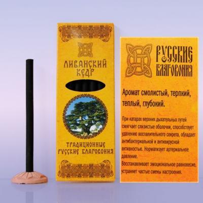 Натуральные благовония Русские, Ливанский Кедр, 60 гр