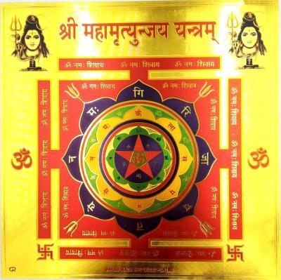 Янтра Шивы (Янтра Махамритьюнджая), 23х23 см, Индия